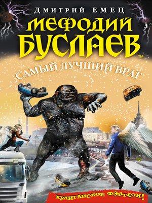 cover image of Самый лучший враг