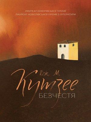 cover image of Безчестя