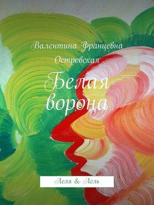 cover image of Белая ворона