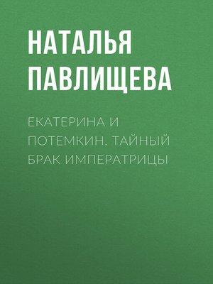 cover image of Екатерина и Потемкин. Тайный брак Императрицы