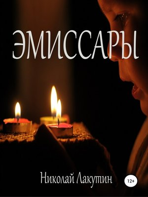 cover image of Эмиссары