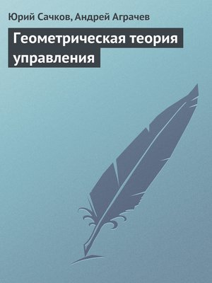 cover image of Геометрическая теория управления