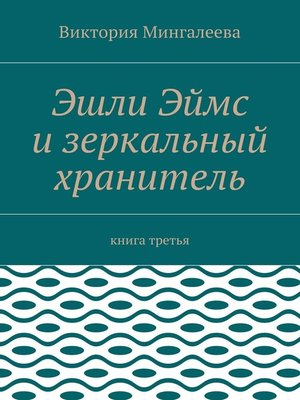 cover image of Эшли Эймс изеркальный хранитель. Книга третья