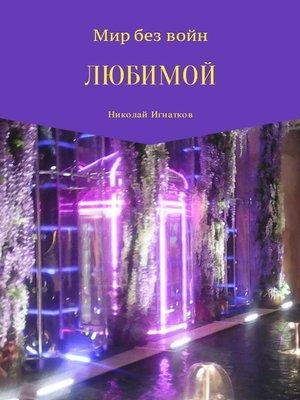 cover image of Любимой. Сборник стихотворений