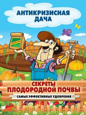 cover image of Секреты плодородной почвы. Самые эффективные удобрения