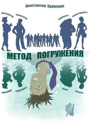cover image of Метод погружения (сборник)