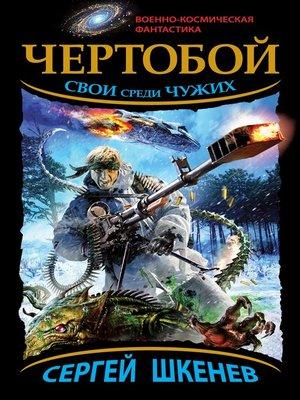 cover image of Чертобой. Свои среди Чужих