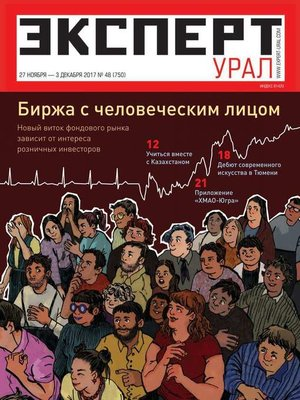 cover image of Эксперт Урал 48-2017