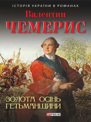 cover image of Золота осінь Гетьманщини