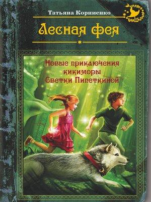 cover image of Лесная фея, или Новые приключения кикиморы Светки Пипеткиной
