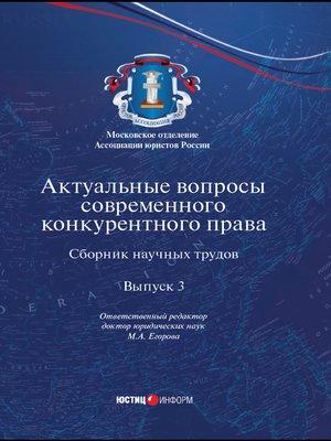 cover image of Актуальные вопросы современного конкурентного права. Выпуск 3