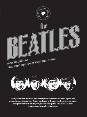 cover image of The Beatles. Все тайны легендарного квартета