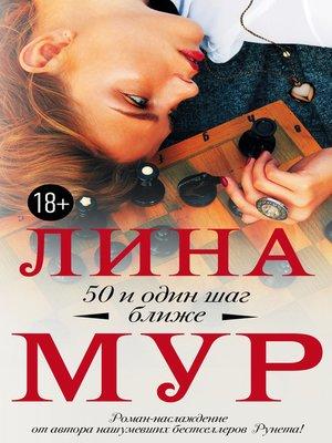 cover image of 50иодин шаг ближе