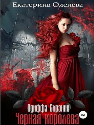 cover image of Чёрная королева