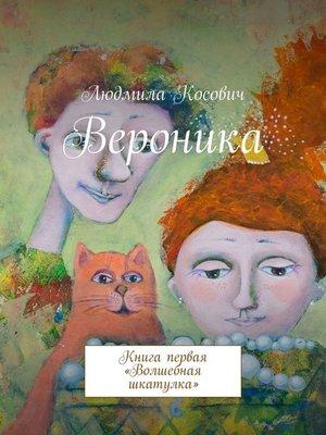cover image of Вероника. Книга первая «Волшебная шкатулка»