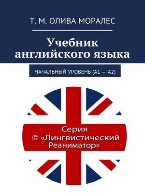 cover image of Учебник английскогоязыка. Начальный уровень (А1 – А2)