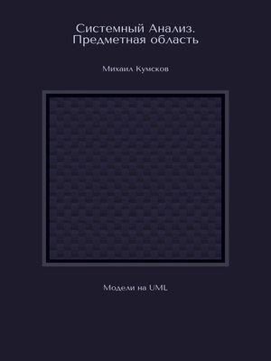 cover image of Системный Анализ. Предметная область. Модели наUML