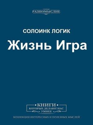 cover image of ЖизньИгра