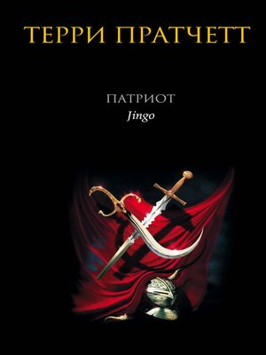 cover image of Патриот