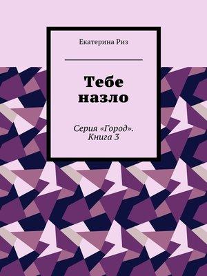 cover image of Тебе назло. Серия «Город». Книга3