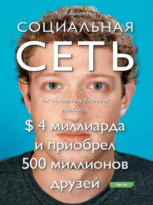 cover image of Социальная сеть