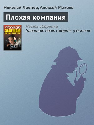 cover image of Плохая компания