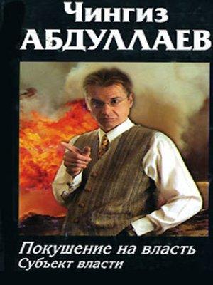 cover image of Покушение на власть