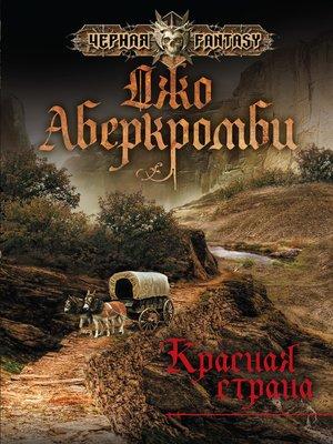 cover image of Красная страна