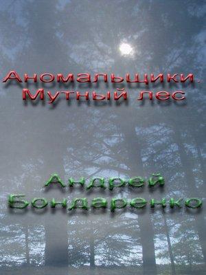 cover image of Мутный Лес