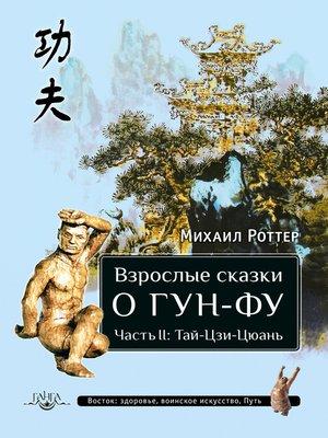 cover image of Взрослые сказки о Гун-Фу. Часть II
