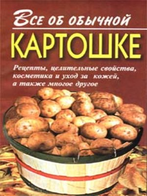 cover image of Все об обычной картошке