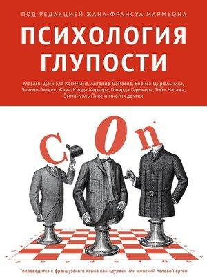 cover image of Психология глупости