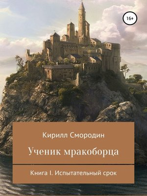 cover image of Ученик мракоборца