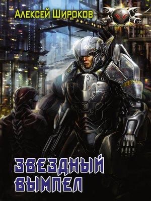 cover image of Звездный вымпел