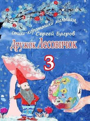 cover image of Дружок Лесовичок–3. Стихи-коротышки малышам