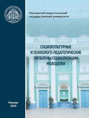 cover image of Социокультурные и психолого-педагогические проблемы социализации молодежи