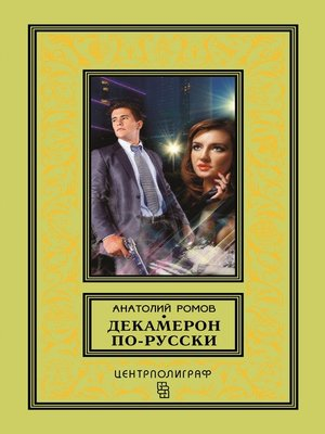 cover image of Декамерон по-русски