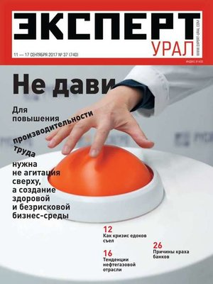 cover image of Эксперт Урал 37-2017