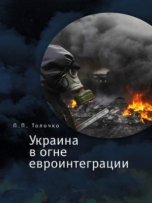 cover image of Украина в огне евроинтеграции