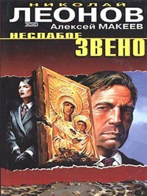 cover image of Пять минут до расплаты