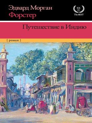 cover image of Путешествие в Индию