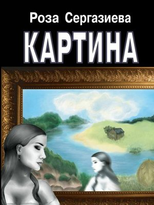 cover image of Картина