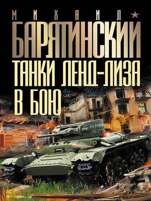 cover image of Танки ленд-лиза в бою