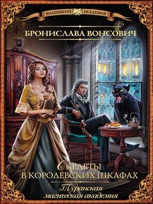 cover image of Туранская магическая академия. Скелеты в королевских шкафах