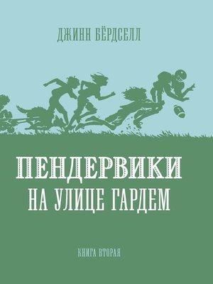 cover image of Пендервики на улице Гардем
