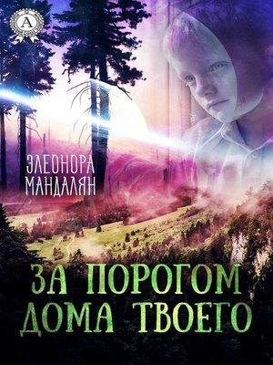 cover image of За порогом дома твоего