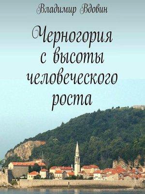 cover image of Черногория свысоты человеческого роста