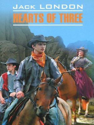cover image of Сердца трех. Книга для чтения на английском языке