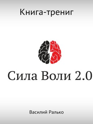 cover image of Сила воли 2.0