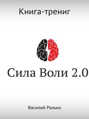cover image of Сила воли 2.0